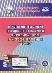 Применение технологии сотрудничества на уроках в начальной школе как способ реализации ФГОС НОО. Компакт-диск для компьютера Лободина Н. В.
