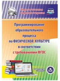 Программирование образовательного процесса по физической культуре в соответствии с требованиями ФГОС. Компакт-диск для компьютера - фото 1