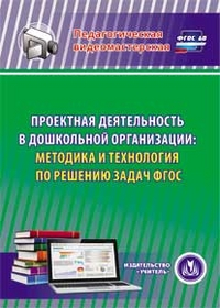 Проектная деятельность в дошкольной организации: методика и технология по решению задач ФГОС. Компакт-диск для компьютера - фото 1
