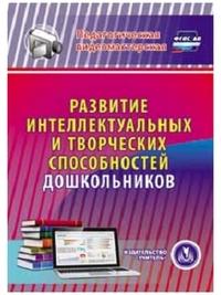 Березенкова Т. В. - Развитие интеллектуальных и творческих способностей дошкольников. Компакт-диск для компьютера обложка книги