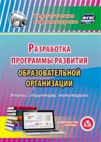 Разработка программы развития образовательной организации. Компакт-диск для компьютера - фото 1