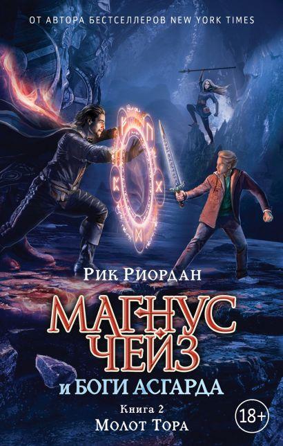 Магнус Чейз и боги Асгарда. Молот Тора - фото 1