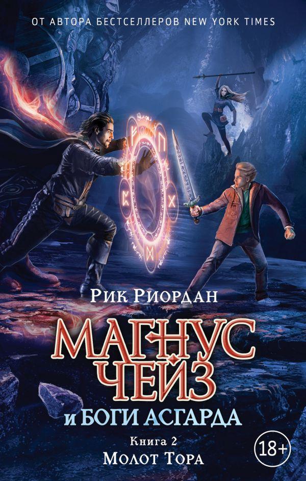 Риордан Рик Магнус Чейз и боги Асгарда. Молот Тора