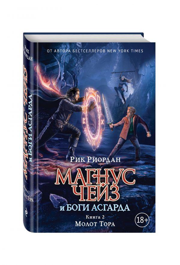 Магнус Чейз и боги Асгарда. Молот Тора фото