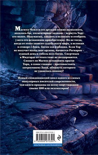 Магнус Чейз и боги Асгарда. Молот Тора Рик Риордан