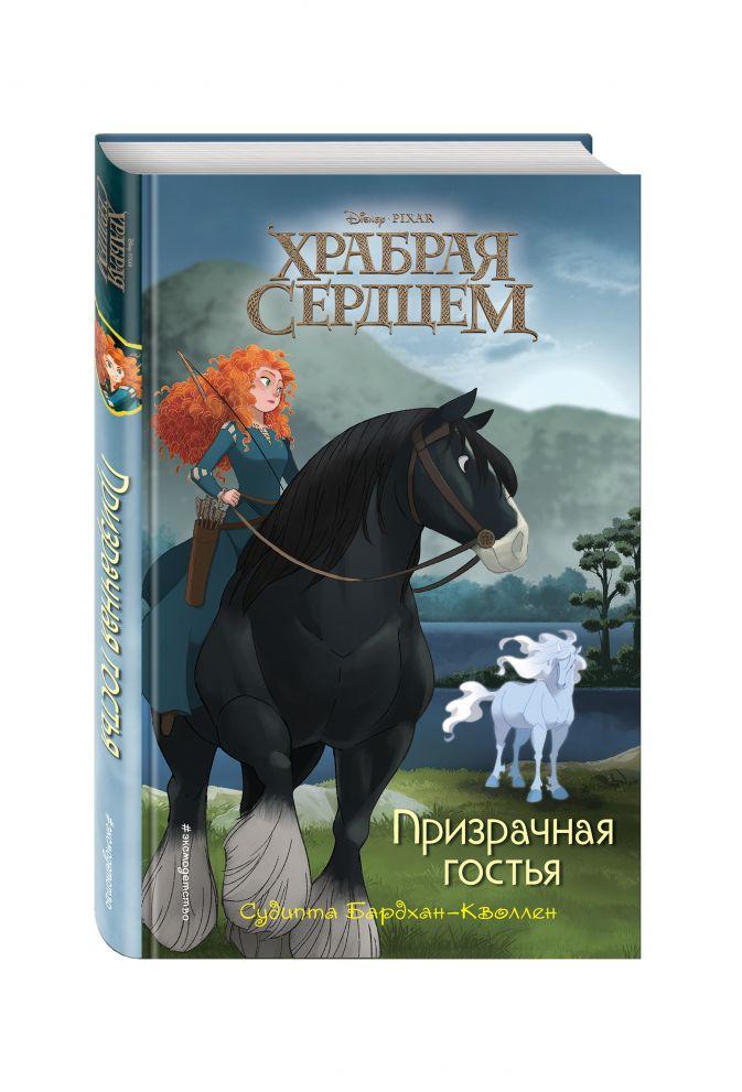 Судипта Бардхан-Кволлен - Призрачная гостья обложка книги