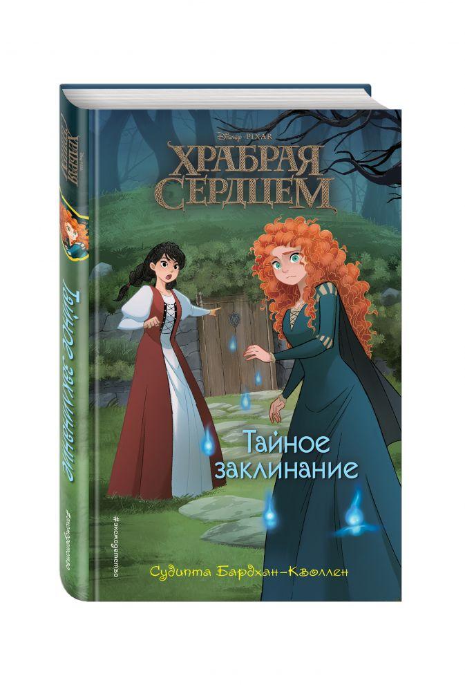 Судипта Бардхан-Кволлен - Тайное заклинание обложка книги