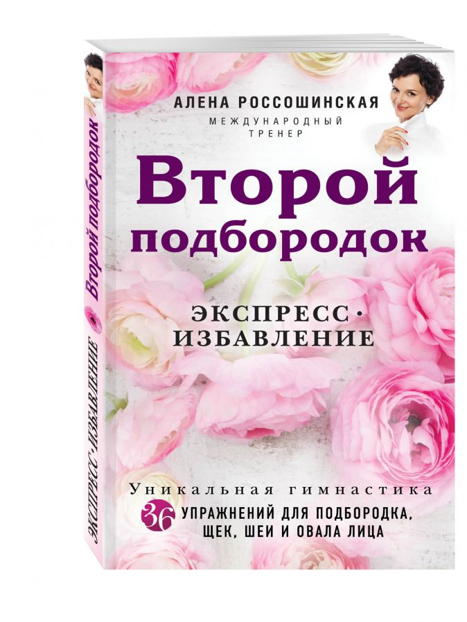 Россошинская Алена - Второй подбородок. Экспресс-избавление обложка книги
