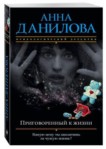 Приговоренный к жизни Анна Данилова