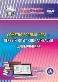 Березенкова Т. В. - Сюжетно-ролевая игра - первый опыт социализации дошкольника. Компакт-диск для компьютера обложка книги