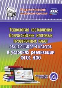 Технология составления Всероссийских итоговых проверочных работ обучающихся 4 классов в условиях реализации ФГОС НОО. Компакт-диск для компьютера Лободина Н. В.