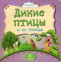 Дикие птицы и их птенцы: литературно-художественное издание для чтения родителями детям - фото 1