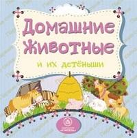 Домашние животные и их детеныши: литературно-художественное издание для чтения родителями детям - фото 1