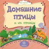 Домашние птицы и их птенцы: литературно-художественное издание для чтения родителями детям - фото 1