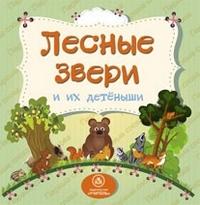 Лесные звери и их детеныши: литературно-художественное издание для чтения родителями детям - фото 1