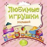 Любимые игрушки малышей: литературно-художественное издание для чтения родителями детям Мельник В. В.
