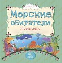 Морские обитатели у себя дома: литературно-художественное издание для чтения родителями детям Мельник В. В.