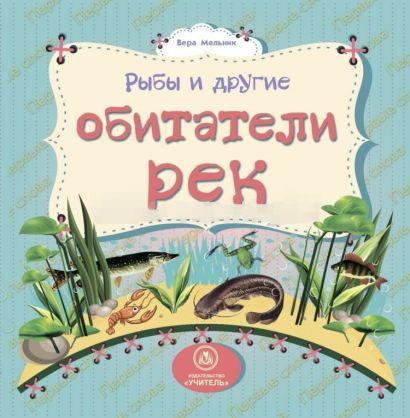 Рыбы и другие обитатели рек: литературно-художественное издание для чтения родителями детям - фото 1