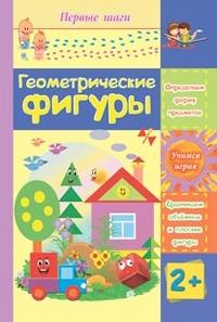Геометрические фигуры: сборник развивающих заданий для детей 2 лет и старше