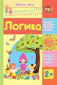 Логика: сборник развивающих заданий для детей 2 лет и старше
