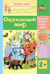 Окружающий мир: сборник развивающих заданий для детей 2 лет и старше