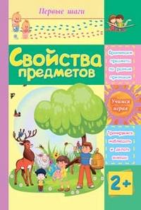Свойства предметов: сборник развивающих заданий для детей 2 лет и старше