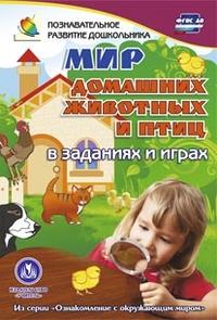 Мир домашних животных и птиц в заданиях и играх: из серии