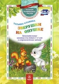 Зверушки на опушке: занимательные занятия для детей 3-4 лет в сопровождении зайчат Славина Т.
