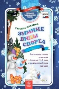 Зимние виды спорта: занимательные занятия с детьми 5-6 лет в сопровождении зайчат Славина Т.