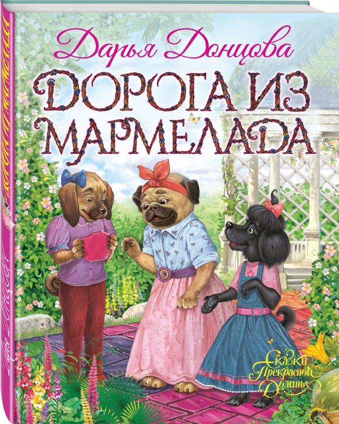 Дорога из мармелада Дарья Донцова