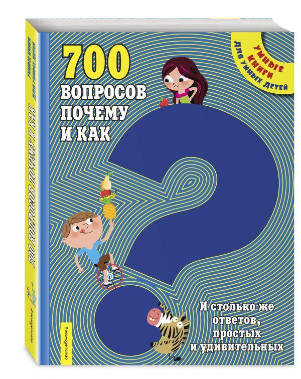 цена на 700 вопросов почему и как. И столько же ответов, простых и удивительных