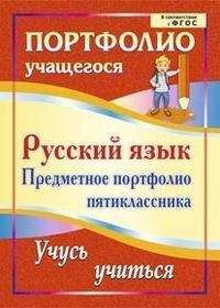 Ермолаева К. А. - Русский язык. Предметное портфолио пятиклассника. Учусь учиться обложка книги