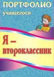 Я - второклассник: портфолио учащегося Осетинская О. В.