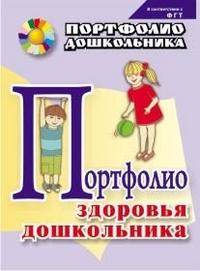 Портфолио здоровья дошкольника Попова Г. П., Ковригина Т. В.