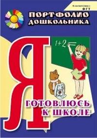 Я готовлюсь к школе: портфолио дошкольника Меттус Е. В., Турта О. С., Литвина А. В.