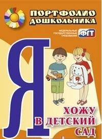 Я хожу в детский сад: портфолио дошкольника Меттус Е. В., Турта О. С.