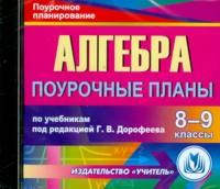 Алгебра 8-9 классы: поурочные планы по учебникам под редакцией Г. В. Дорофеева. Компакт-диск для компьютера Видеман Т. Н., Дюмина Т. Ю.