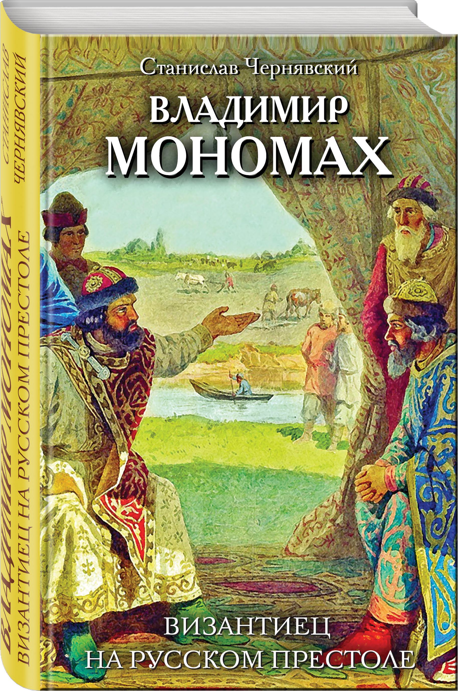 Владимир Мономах. Византиец на русском престоле