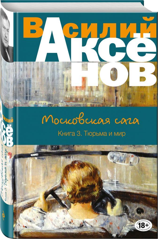 Московская сага. Книга III. Тюрьма и мир Василий Аксёнов