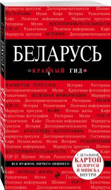 Беларусь. 2-е изд.
