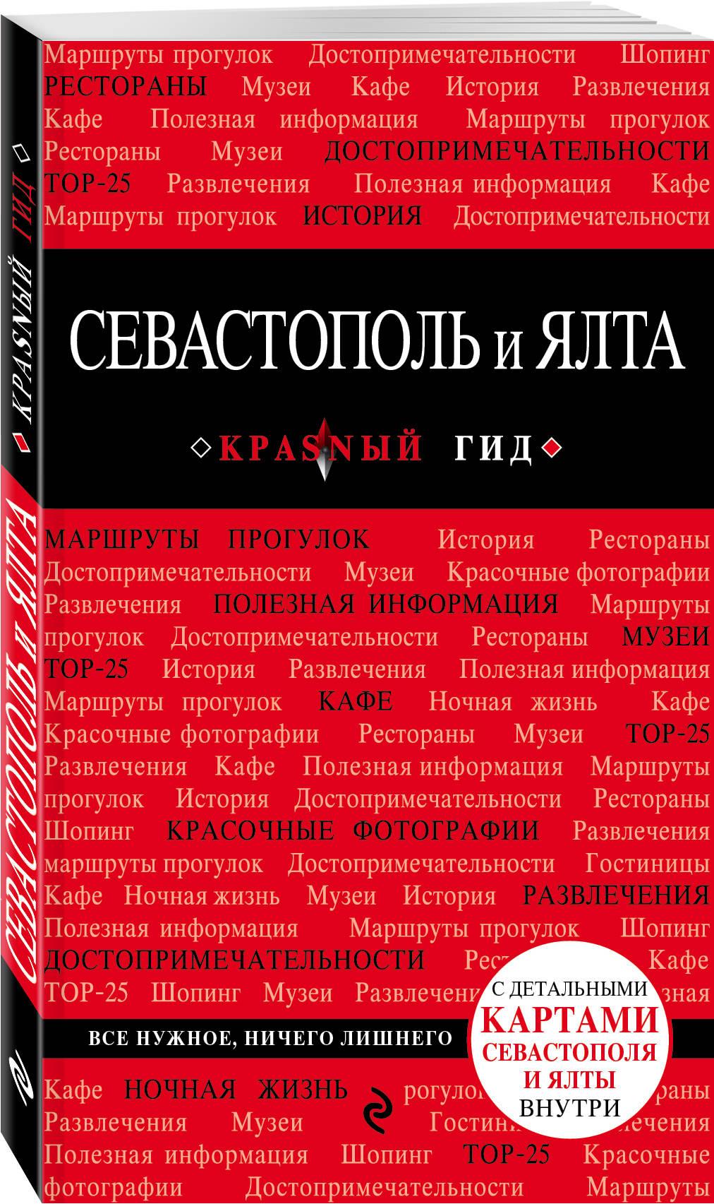 Кульков Д.Е. Севастополь и Ялта. 2-е изд. кульков д е севастополь и ялта 2 е изд