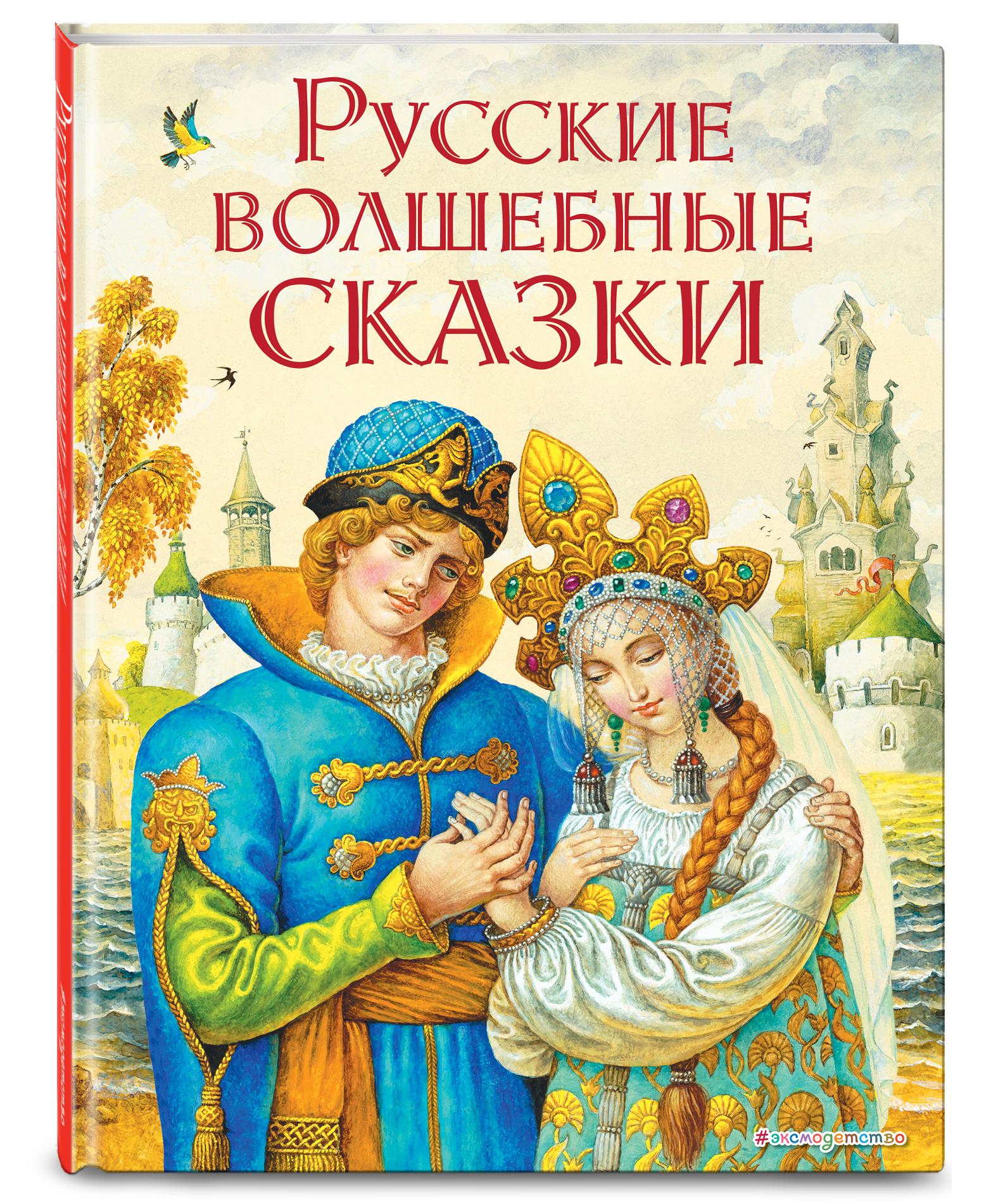 Русские волшебные сказки (ил. И. Егунова) сборник музыкальных сказок морозко