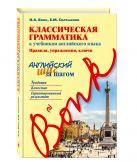 Бонк Н.А., Салтыкова Е.М. - Классическая грамматика к учебникам английского языка. Правила, упражнения, ключи' обложка книги