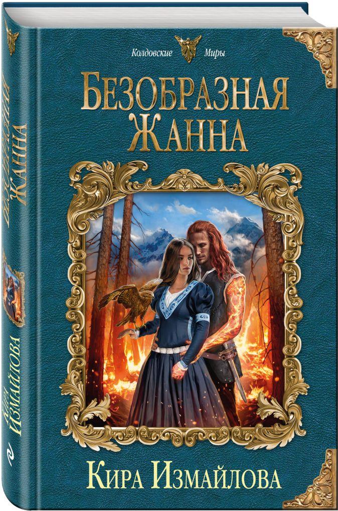 Кира Измайлова - Безобразная Жанна обложка книги