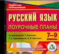 Русский язык. 7-9 классы: поурочные планы по программе М. Т. Баранова, Т. А. Ладыженской, Н. М. Шанского. Компакт-диск для компьютера - фото 1