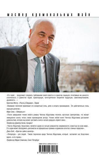 Обычай умирать Абдуллаев Ч.А.