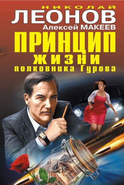 Принцип жизни полковника Гурова - фото 1