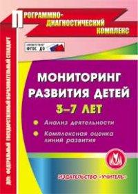 Телюкова Г. Г. - Мониторинг развития детей 3-7 лет. Компакт-диск для компьютера: Анализ деятельности. Комплексная оценка линий развития обложка книги