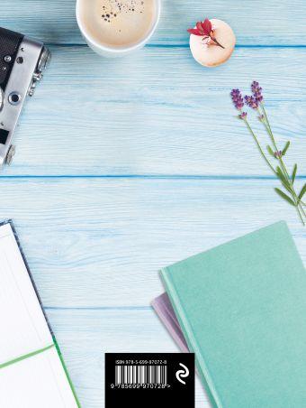 Дневник осознанного чтения. Ты то, что ты читаешь (голубая обложка, формат А5, ляссе)