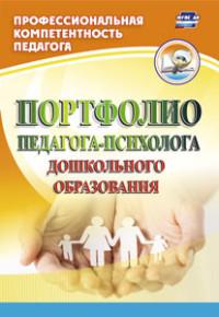 Афонькина Ю. А. - Портфолио педагога-психолога дошкольного образования обложка книги